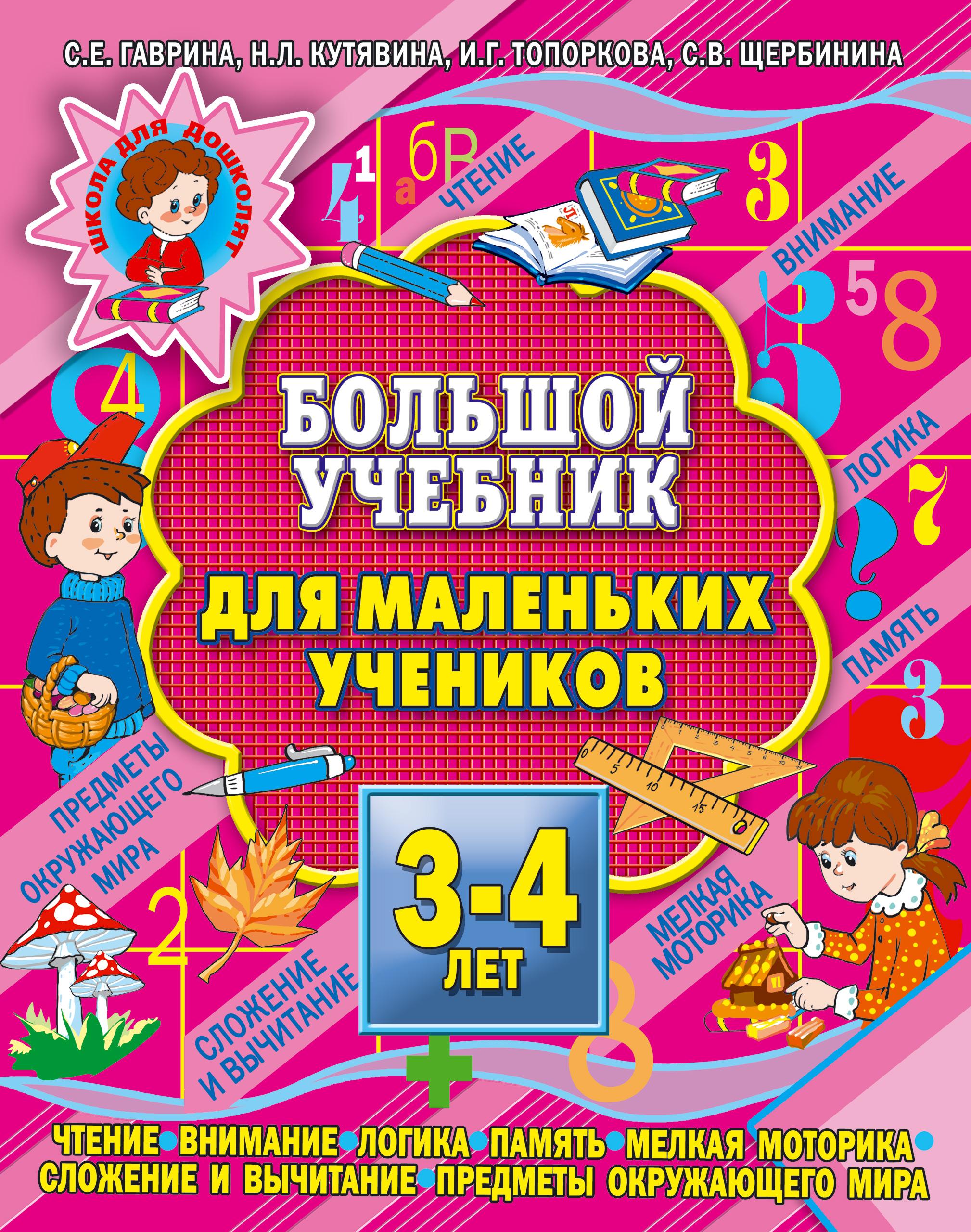 С. Е. Гаврина Большой учебник для маленьких учеников 3-4 лет гаврина с большая книга тестов 5 6 лет мрр