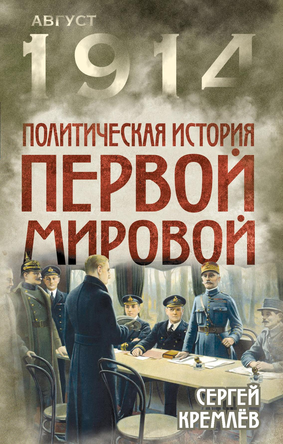 politicheskaya istoriya pervoy mirovoy