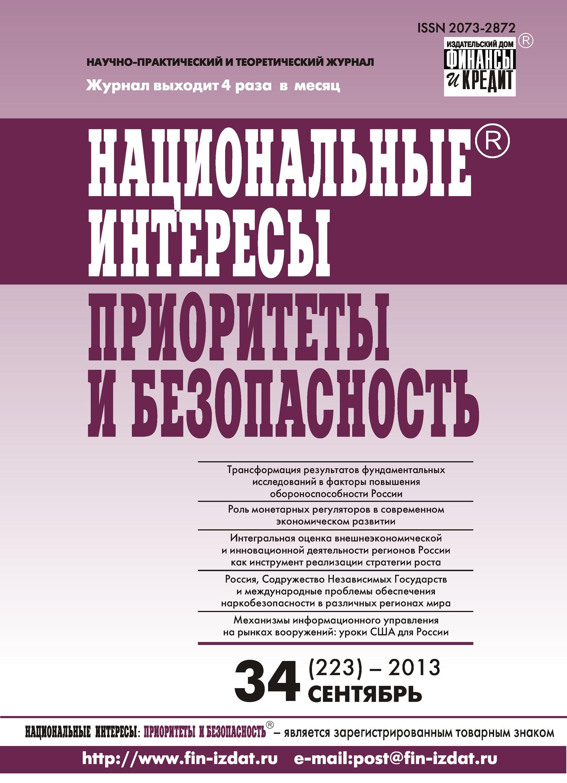 Отсутствует Национальные интересы: приоритеты и безопасность № 34 (223) 2013