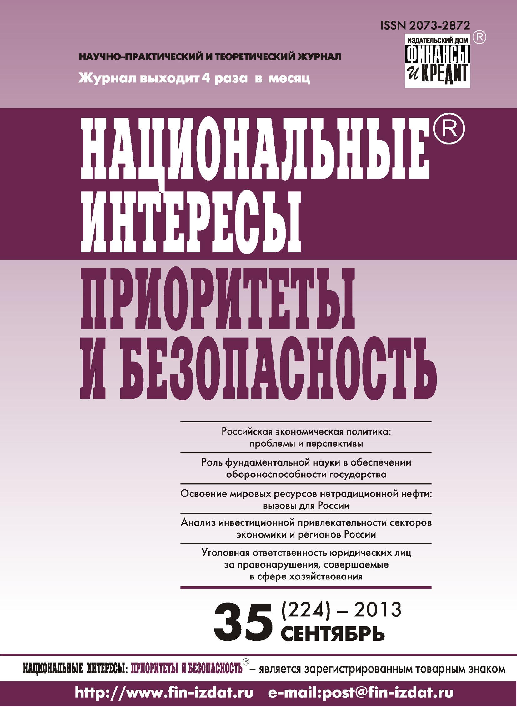 Отсутствует Национальные интересы: приоритеты и безопасность № 35 (224) 2013