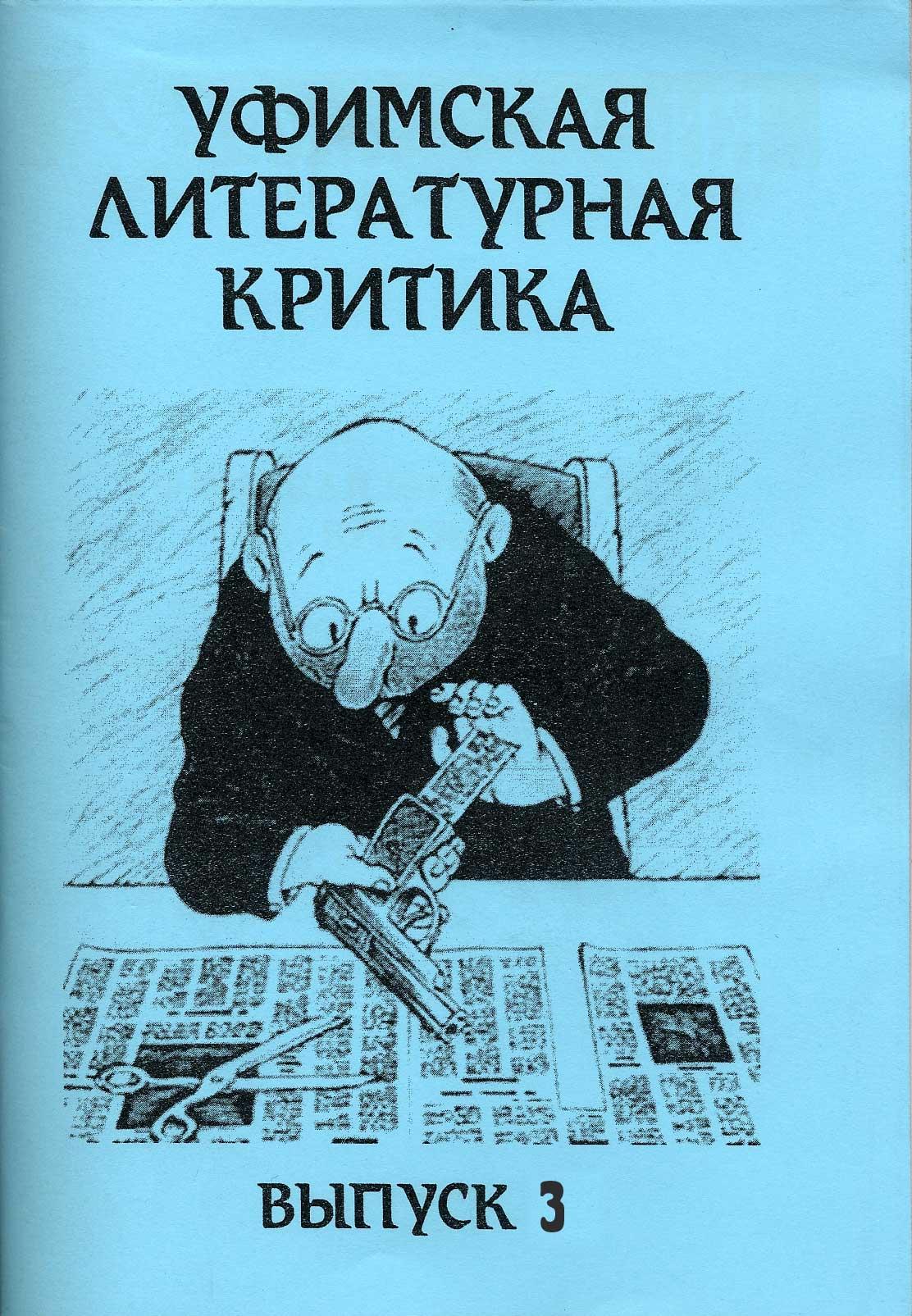 Отсутствует Уфимская литературная критика. Выпуск 3 ходасевич в литературная критика 1922 1939