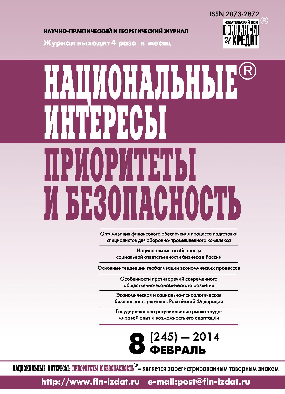 Отсутствует Национальные интересы: приоритеты и безопасность № 8 (245) 2014