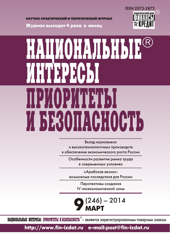 все цены на Отсутствует Национальные интересы: приоритеты и безопасность № 9 (246) 2014 онлайн