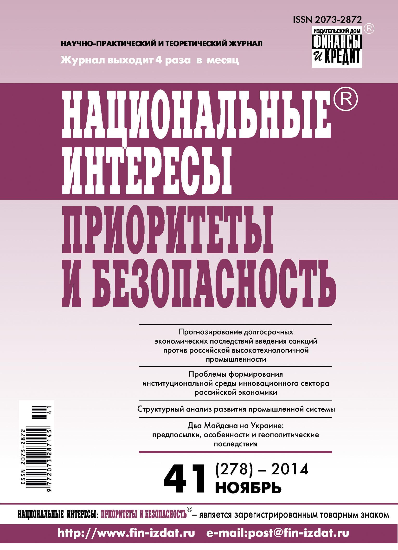 Отсутствует Национальные интересы: приоритеты и безопасность № 41 (278) 2014