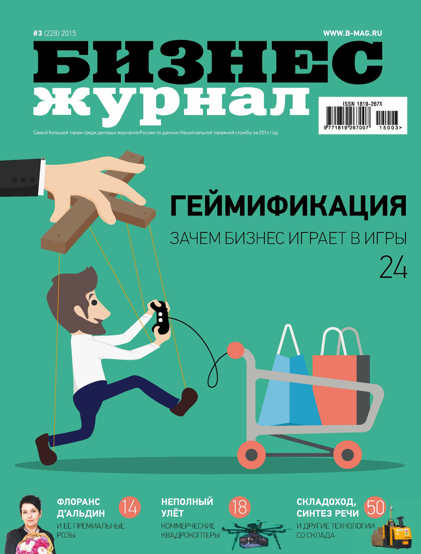 Отсутствует Бизнес-журнал №03/2015 молл