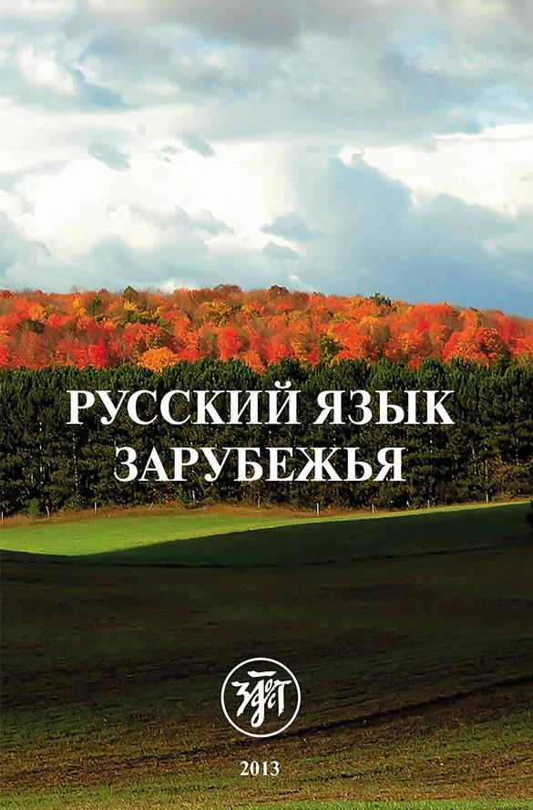 Коллектив авторов Русский язык зарубежья