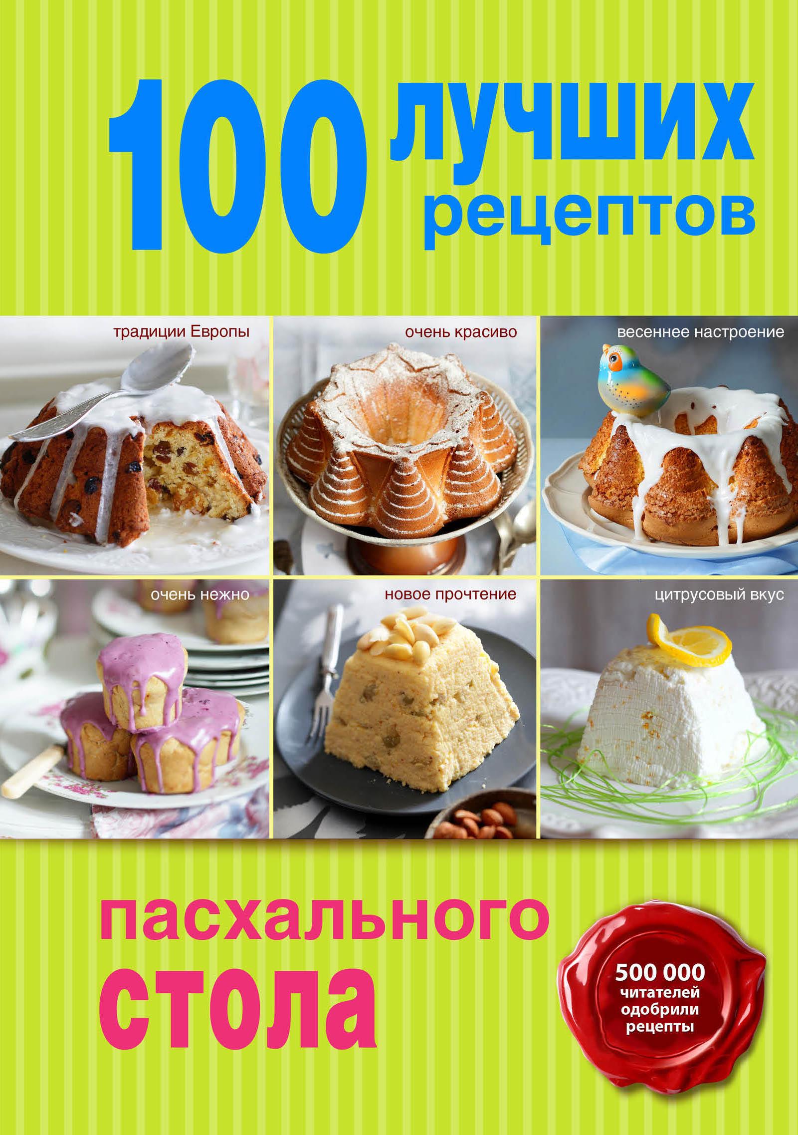цены на Отсутствует 100 лучших рецептов пасхального стола  в интернет-магазинах