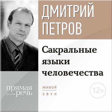 Дмитрий Петров Лекция «Сакральные языки человечества» цены