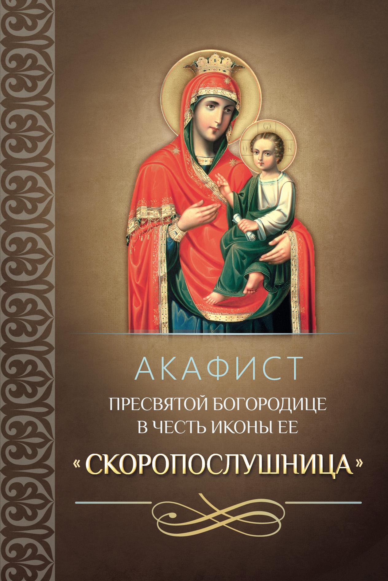 Сборник Акафист Пресвятой Богородице в честь иконы Ее «Скоропослушница»