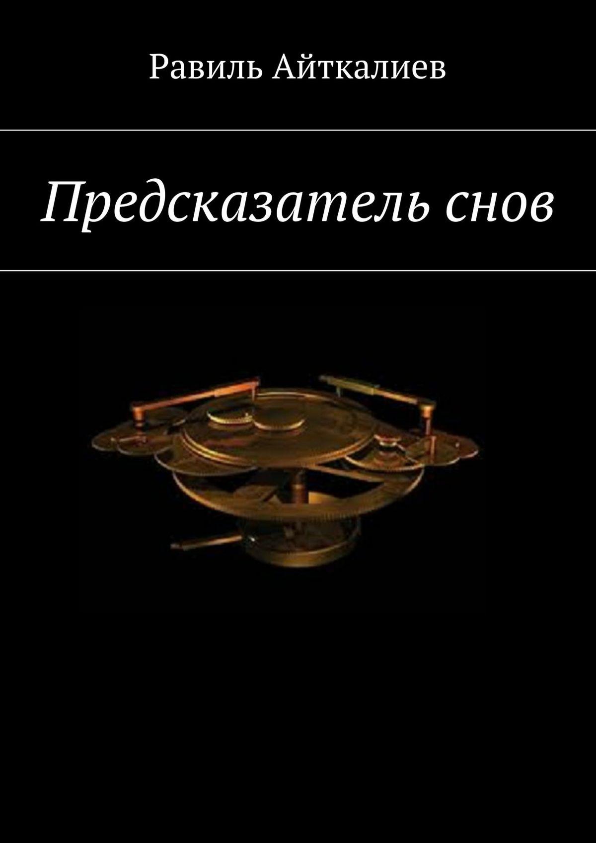 Равиль Айткалиев Предсказатель снов