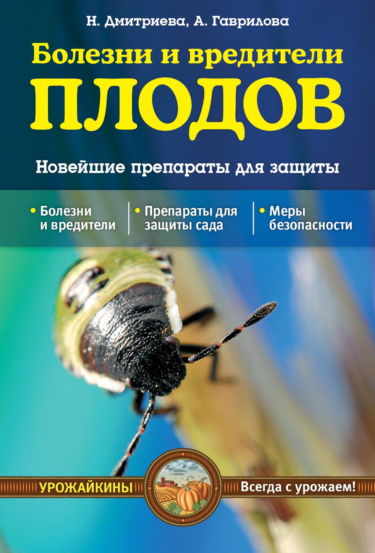 цена Н. Ю. Дмитриева Болезни и вредители плодов. Новейшие препараты для защиты
