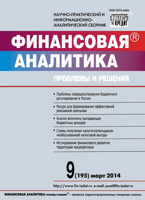 Отсутствует Финансовая аналитика: проблемы и решения № 9 (195) 2014
