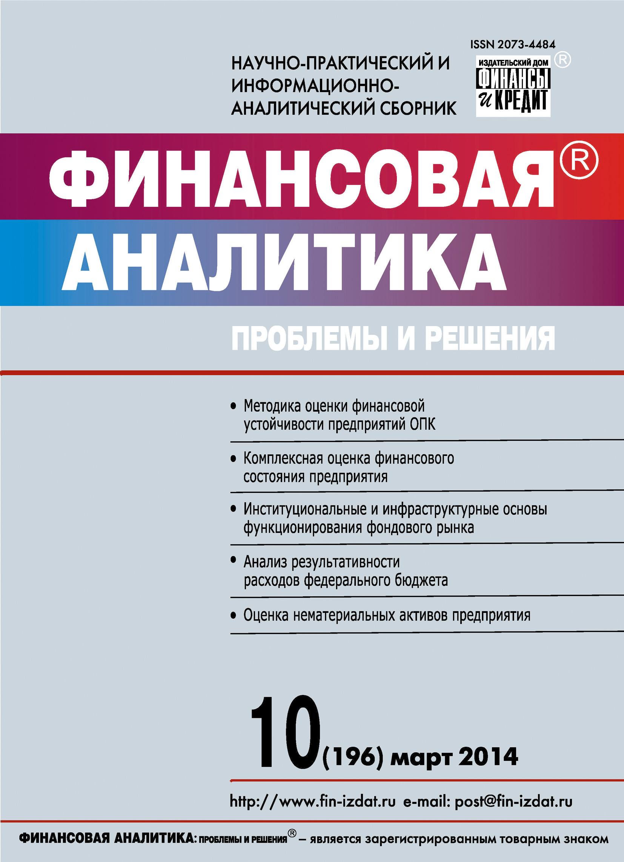 Отсутствует Финансовая аналитика: проблемы и решения № 10 (196) 2014