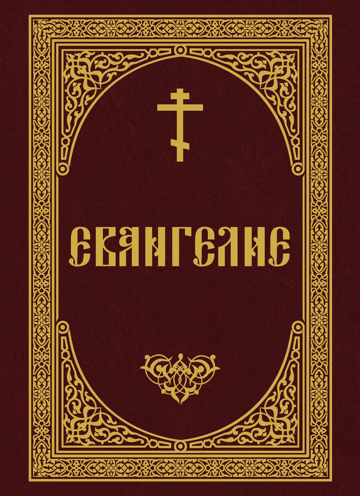 Отсутствует Евангелие твоё святое имя варвара