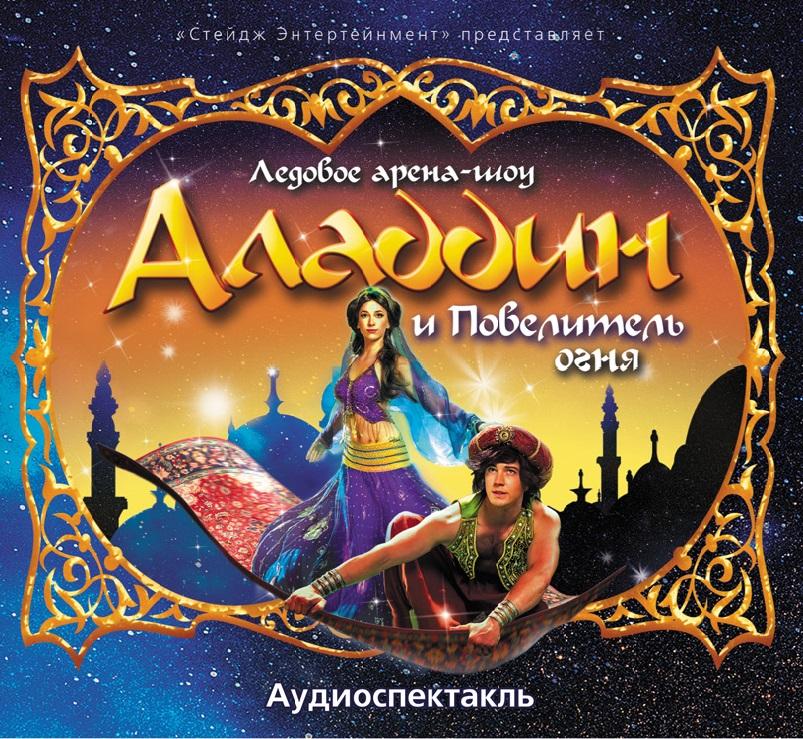 Аладдин и Повелитель Огня (шоу-мюзикл)