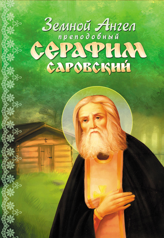 Отсутствует Земной Ангел преподобный Серафим Саровский преподобный серафим саровский преподобный серафим саровский избранное