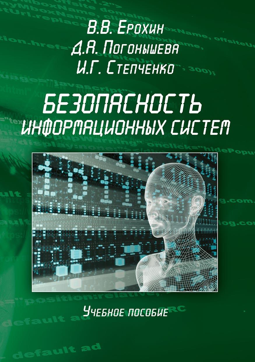 В. В. Ерохин Безопасность информационных систем. Учебное пособие silica gel cake scraper 3pcs