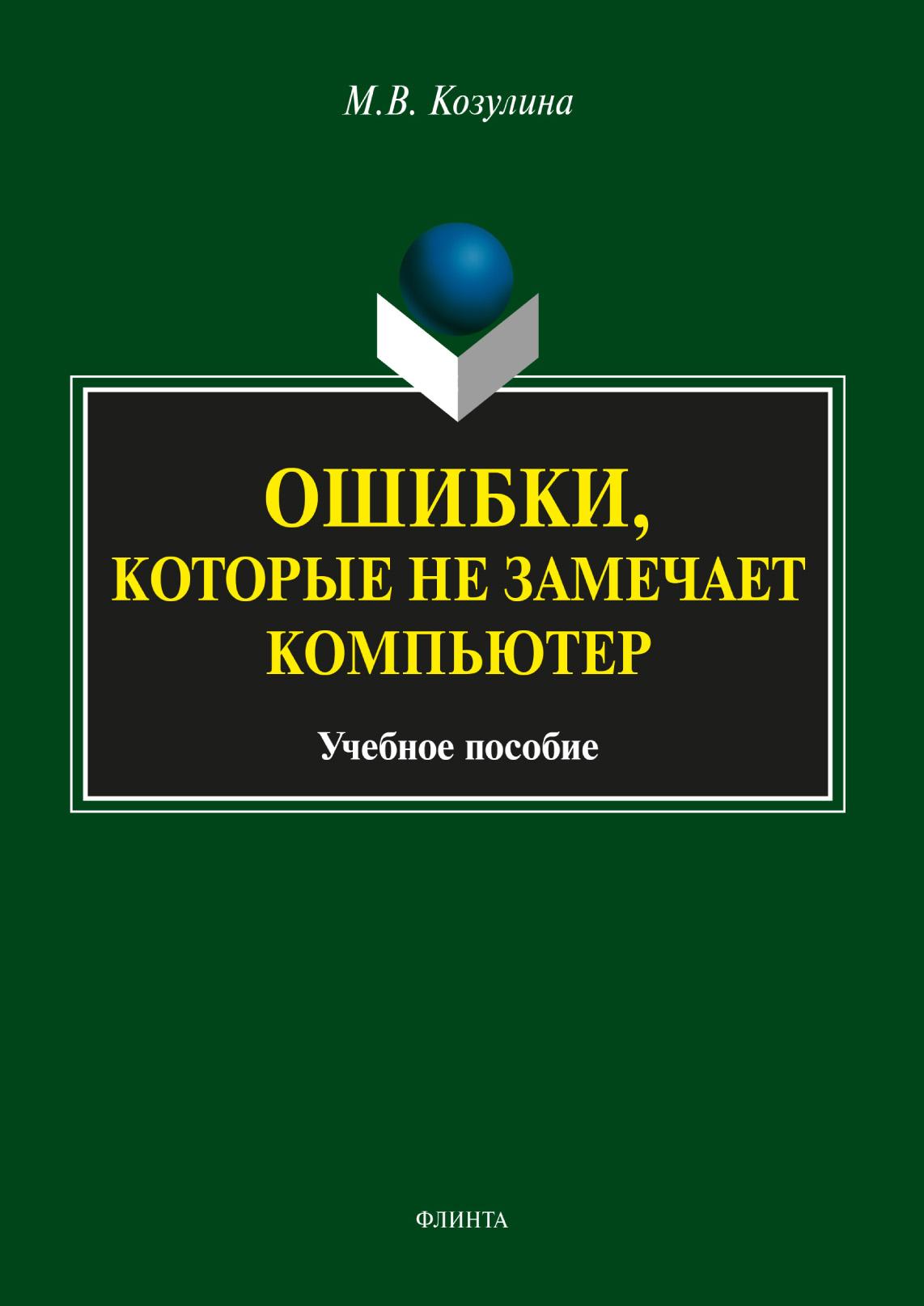 М. В. Козулина Ошибки, которые не замечает компьютер. Учебное пособие