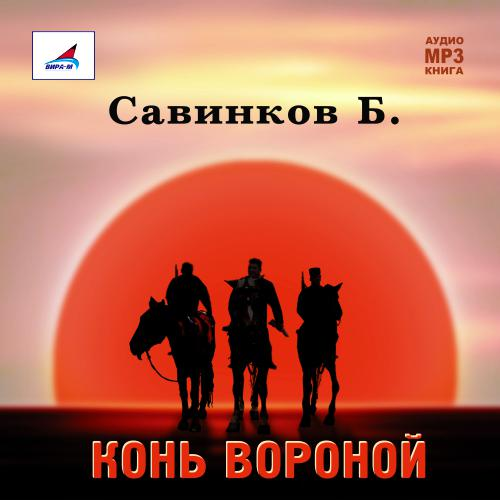 В. Ропшин Конь вороной конь вороной cdmp3