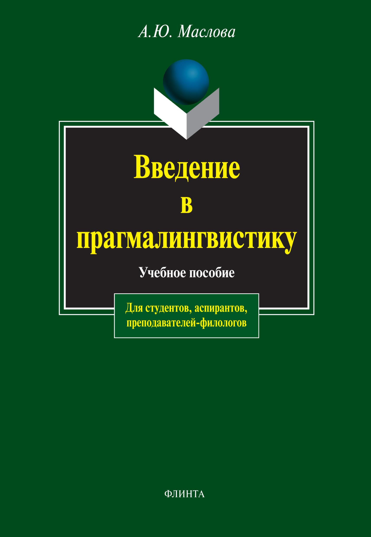 цена на А. Ю. Маслова Введение в прагмалингвистику. Учебное пособие