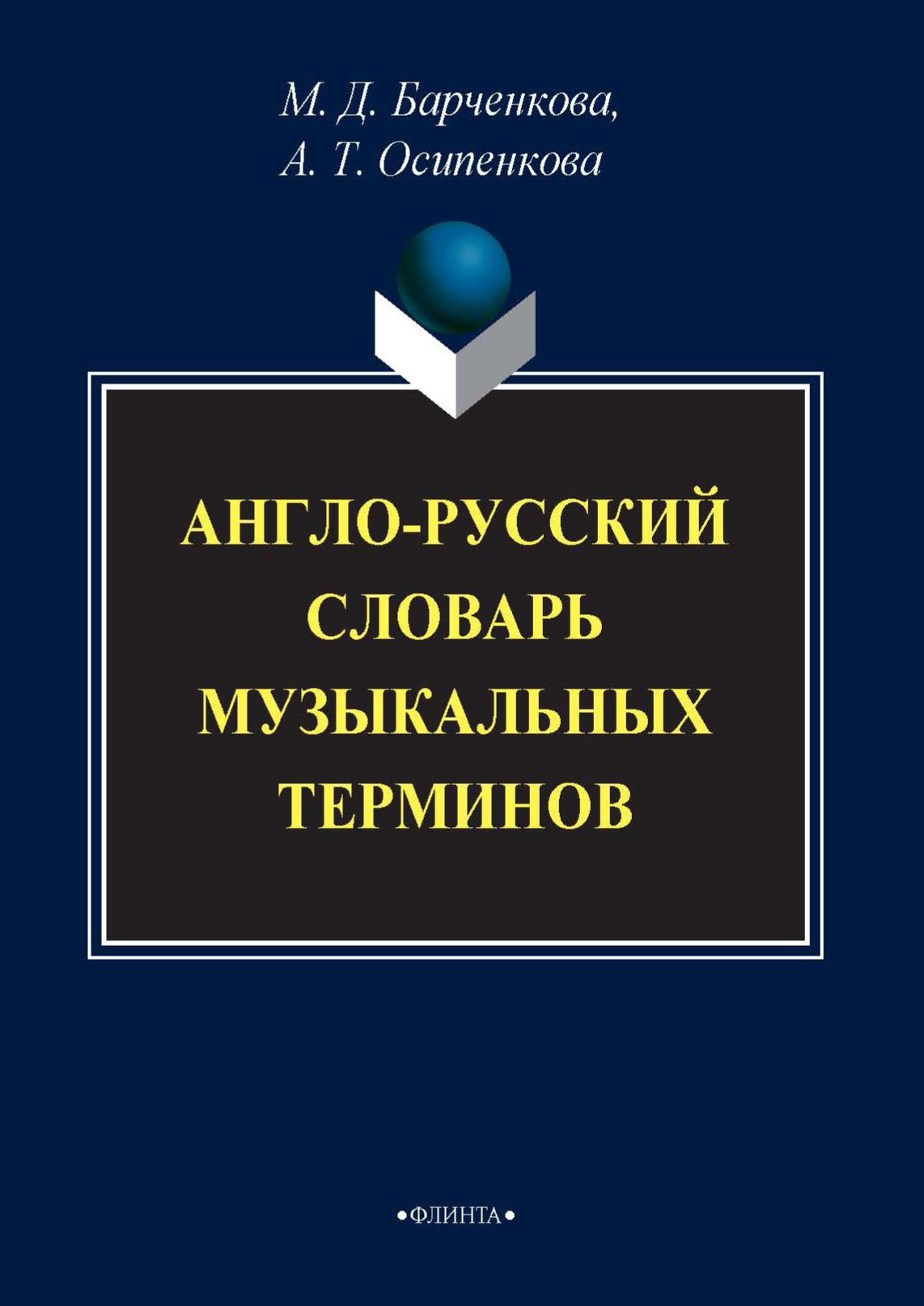 М. Д. Барченкова Англо-русский словарь музыкальных терминов