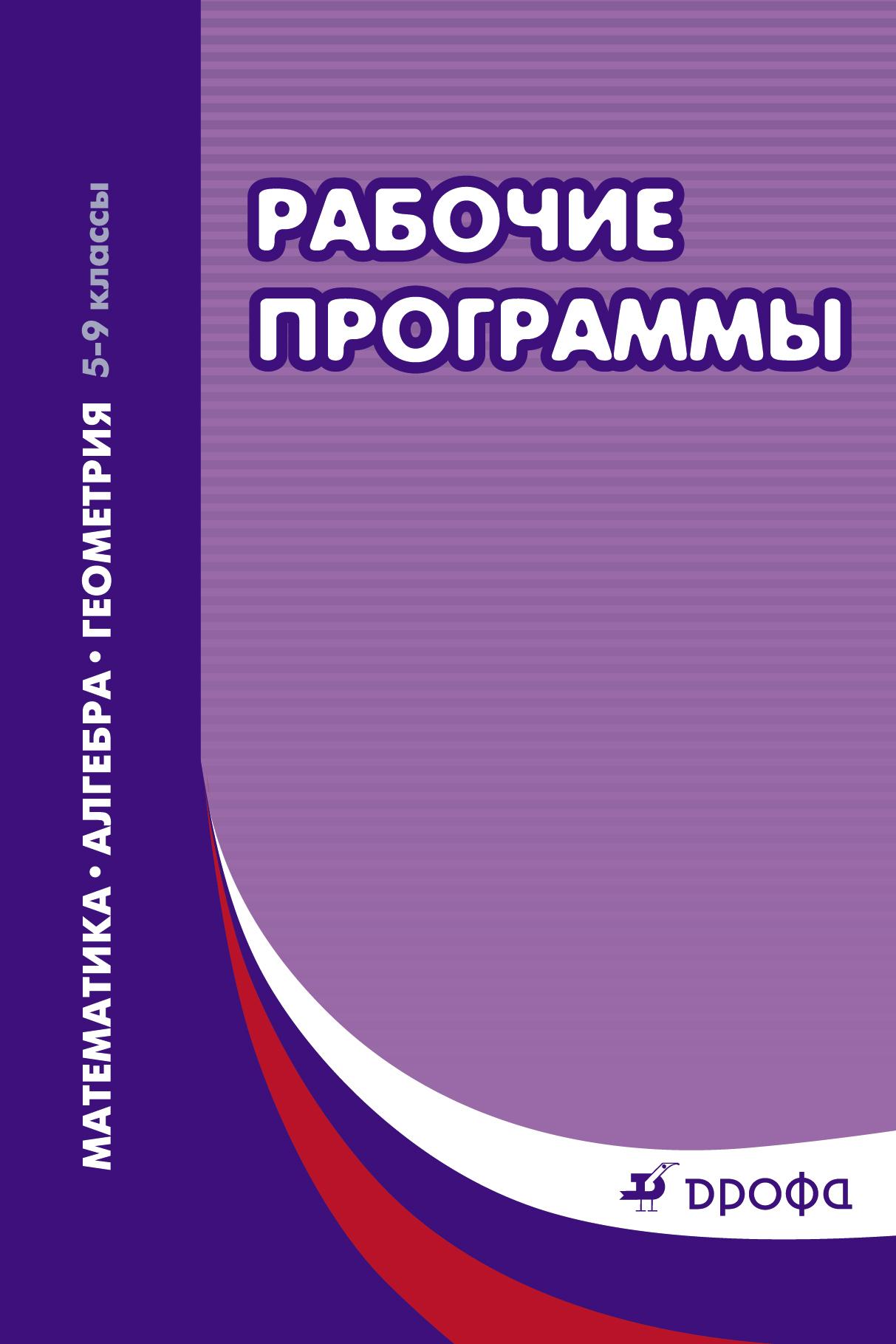 О. В. Муравина Математика. 5–9 классы. Рабочие программы обж 5 9 классы рабочие программы фгос