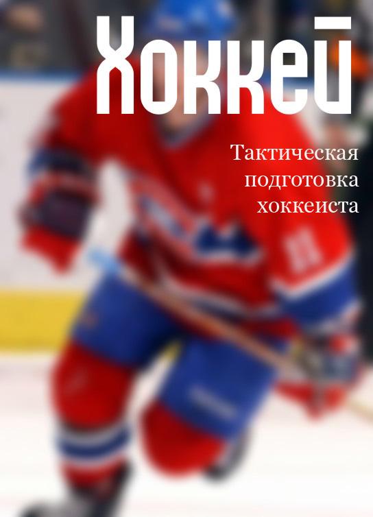 Тактическая подготовка хоккеистов