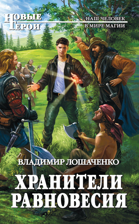 Владимир Лошаченко Хранители равновесия футболка добро должно быть с кулаками