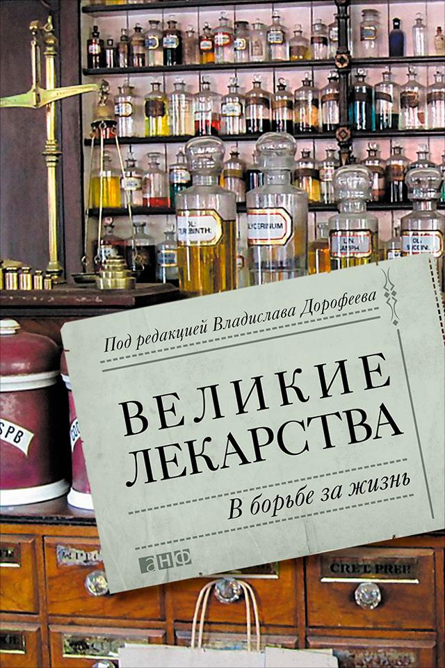 Алена Жукова Великие лекарства. В борьбе за жизнь цена