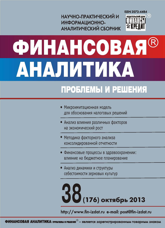 Отсутствует Финансовая аналитика: проблемы и решения № 38 (176) 2013 отсутствует финансовая аналитика проблемы и решения 1 235 2015