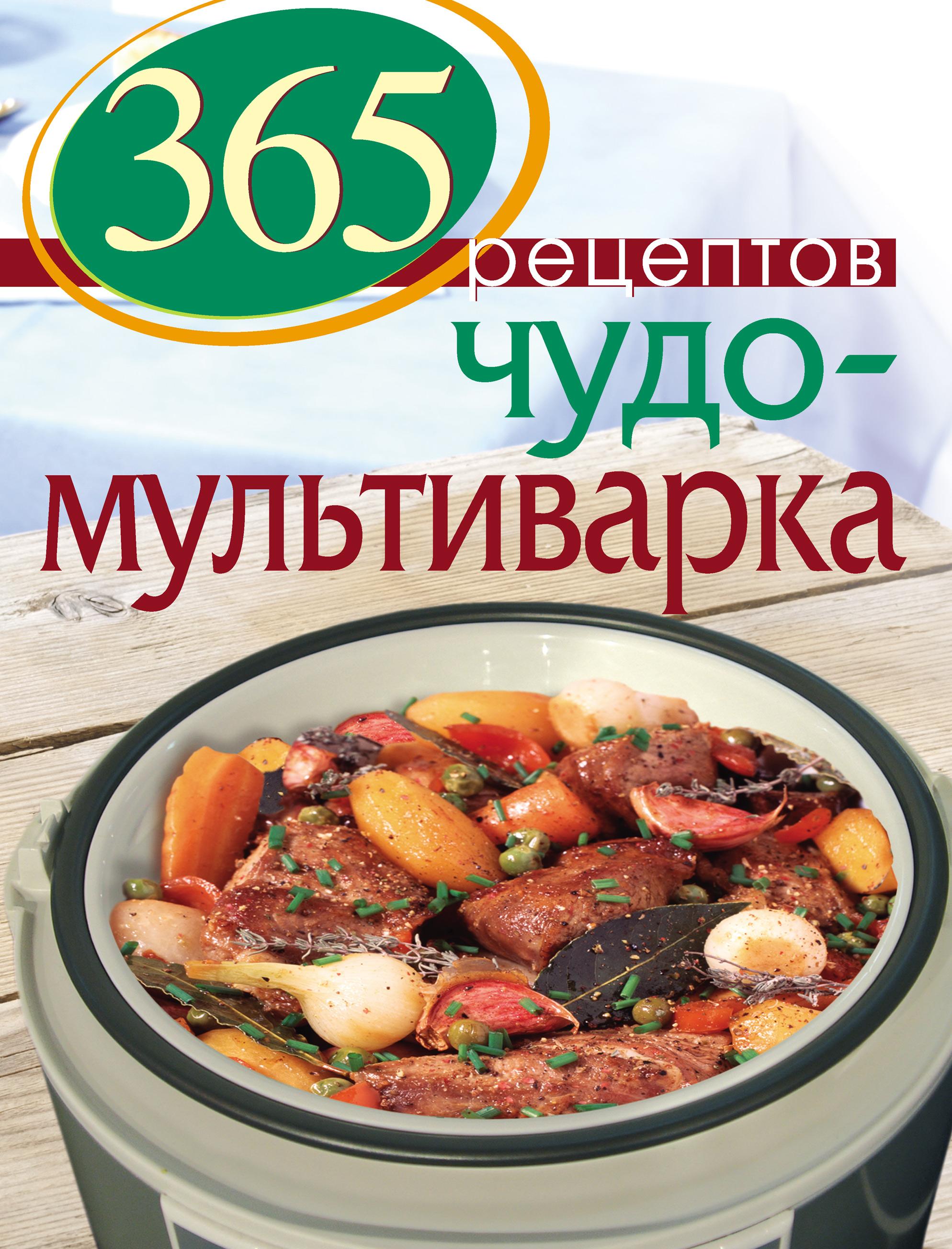 Отсутствует 365 рецептов. Чудо-мультиварка отсутствует мультиварка вторые блюда