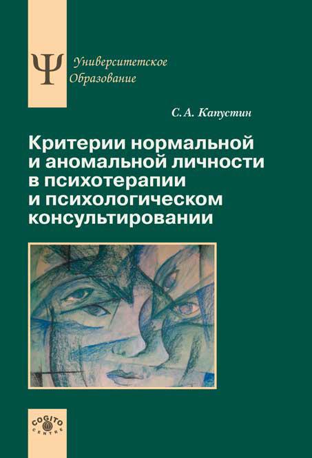 Сергей Капустин Критерии нормальной и аномальной личности в психотерапии и психологическом консультировании