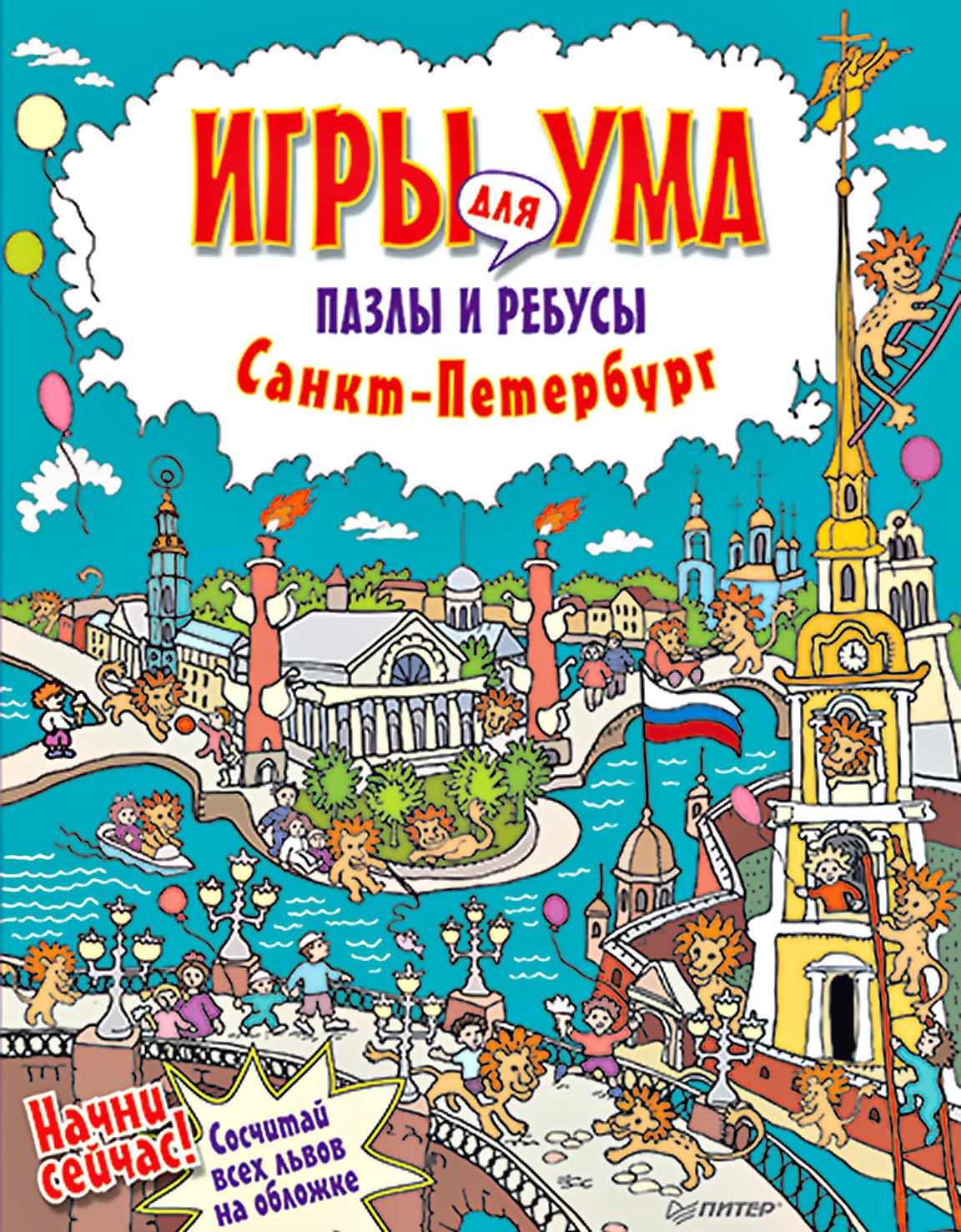 Отсутствует Санкт-Петербург. Игры для ума. Пазлы и ребусы власова е ред зарядка для мозгов игры и пазлы для умных ребят игры для ума