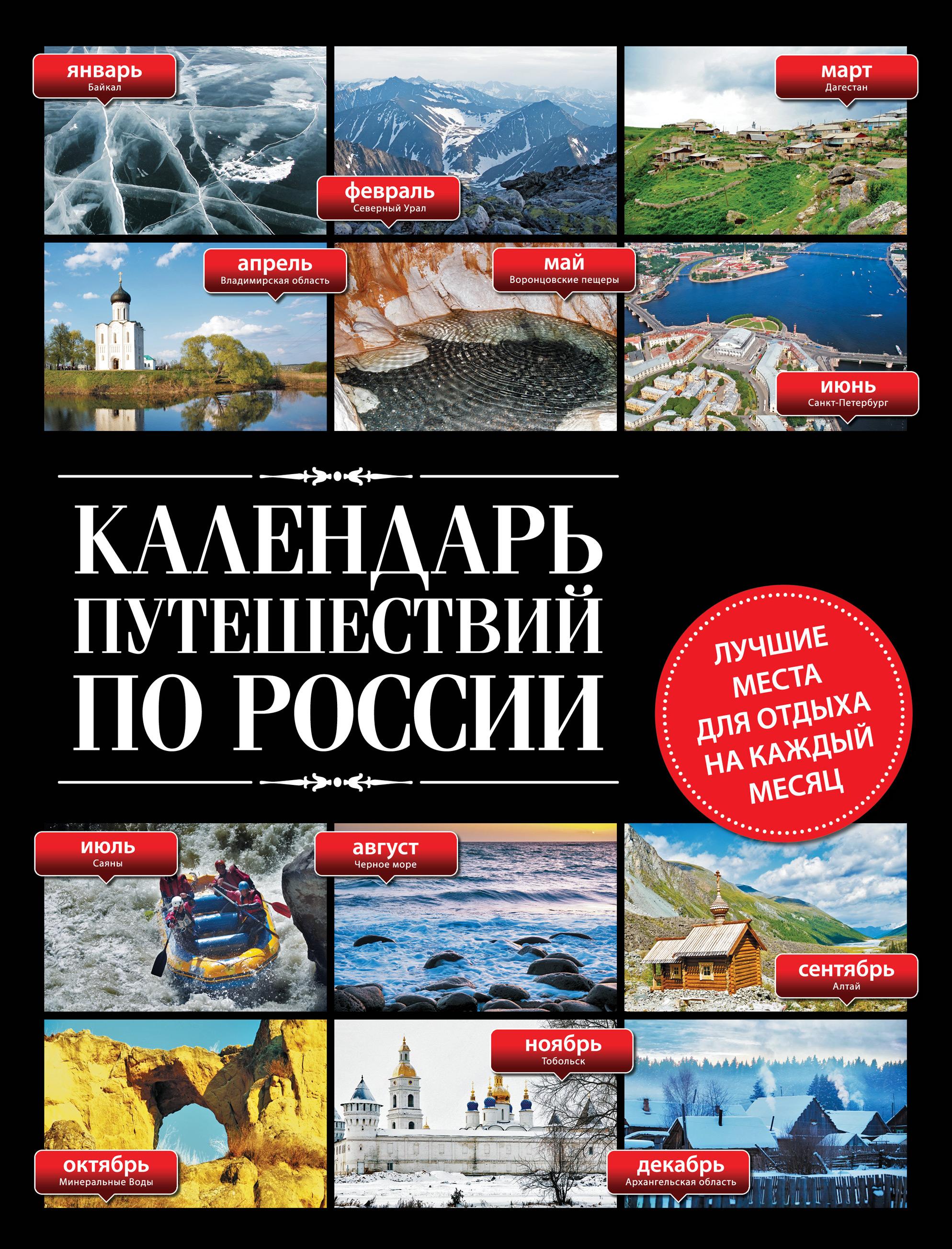 Отсутствует Календарь путешествий по России блохина ирина валериевна большой календарь путешествий по миру когда и куда ехать отдыхать