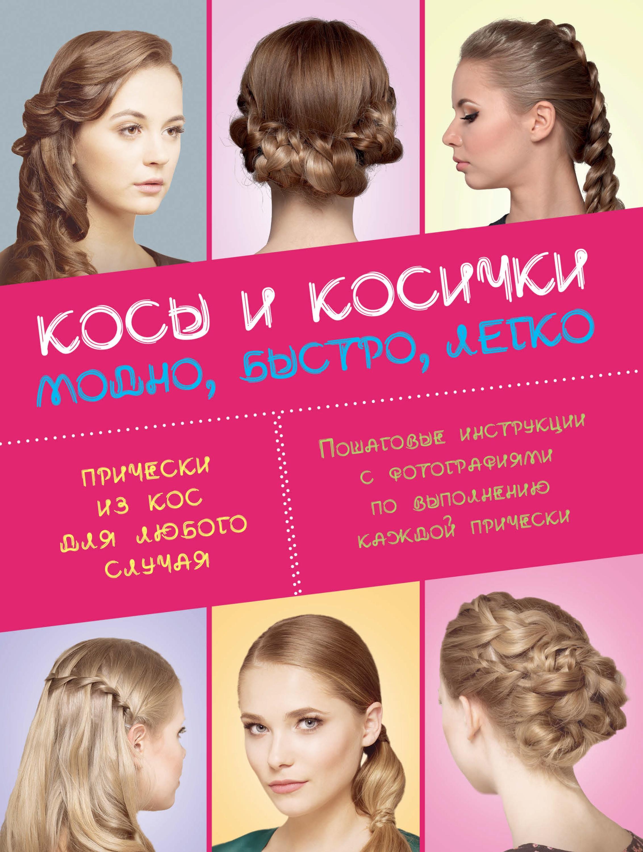 Наталья Ерёмина Косы и косички. Модно, быстро, легко наталья ерёмина косы и косички модно быстро легко