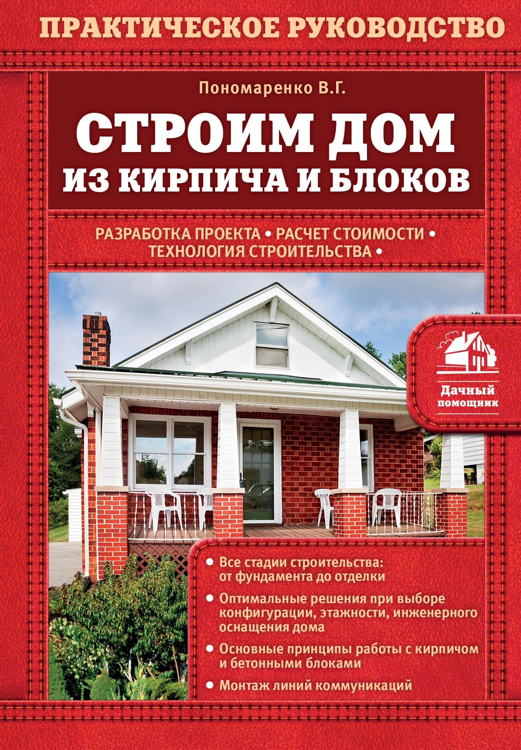 В. Г. Пономаренко Строим дом из кирпича и блоков