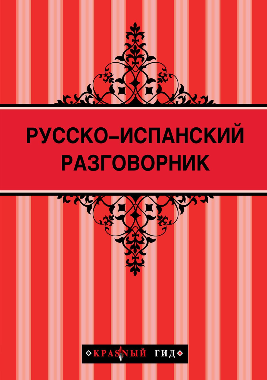 Отсутствует Русско-испанский разговорник отсутствует русско американский разговорник russian american english phrasebook