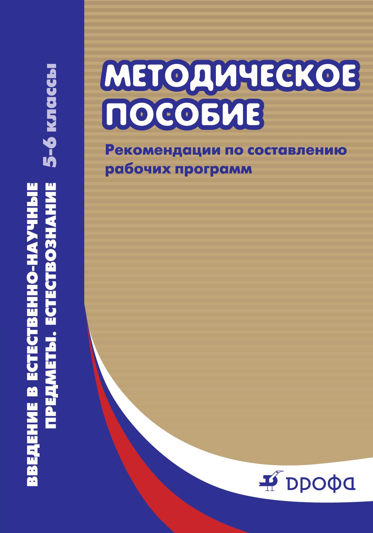 Отсутствует Естествознание 5–6 классы Методическое пособие Рекомендации по составлению рабочих программ