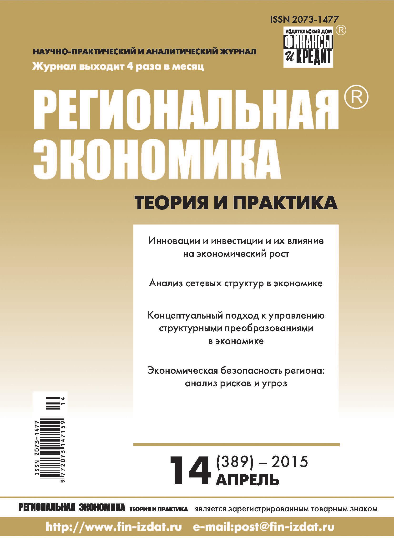 Отсутствует Региональная экономика: теория и практика № 14 (389) 2015