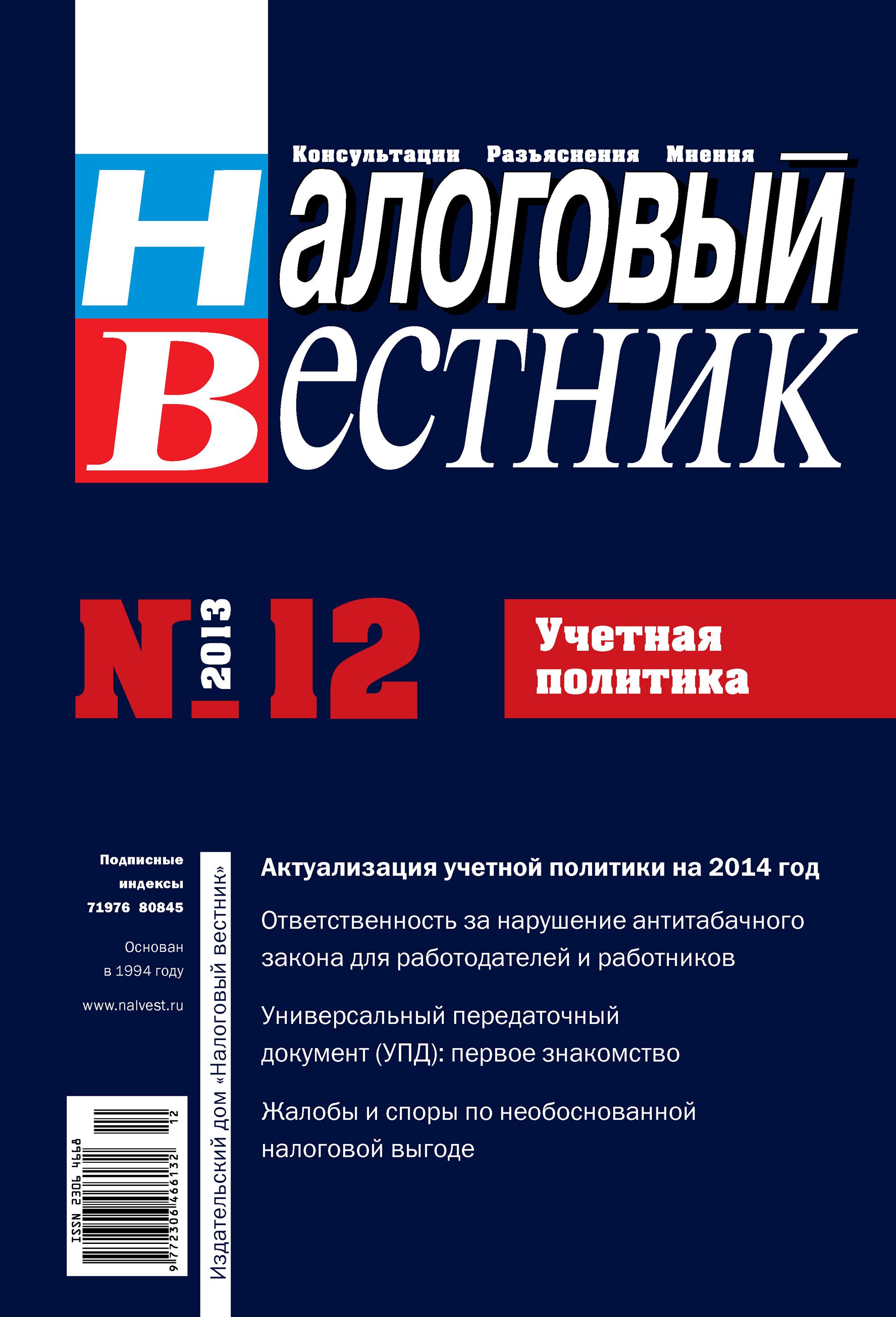 Отсутствует Налоговый вестник № 12/2013 отсутствует налоговый вестник 7 2014