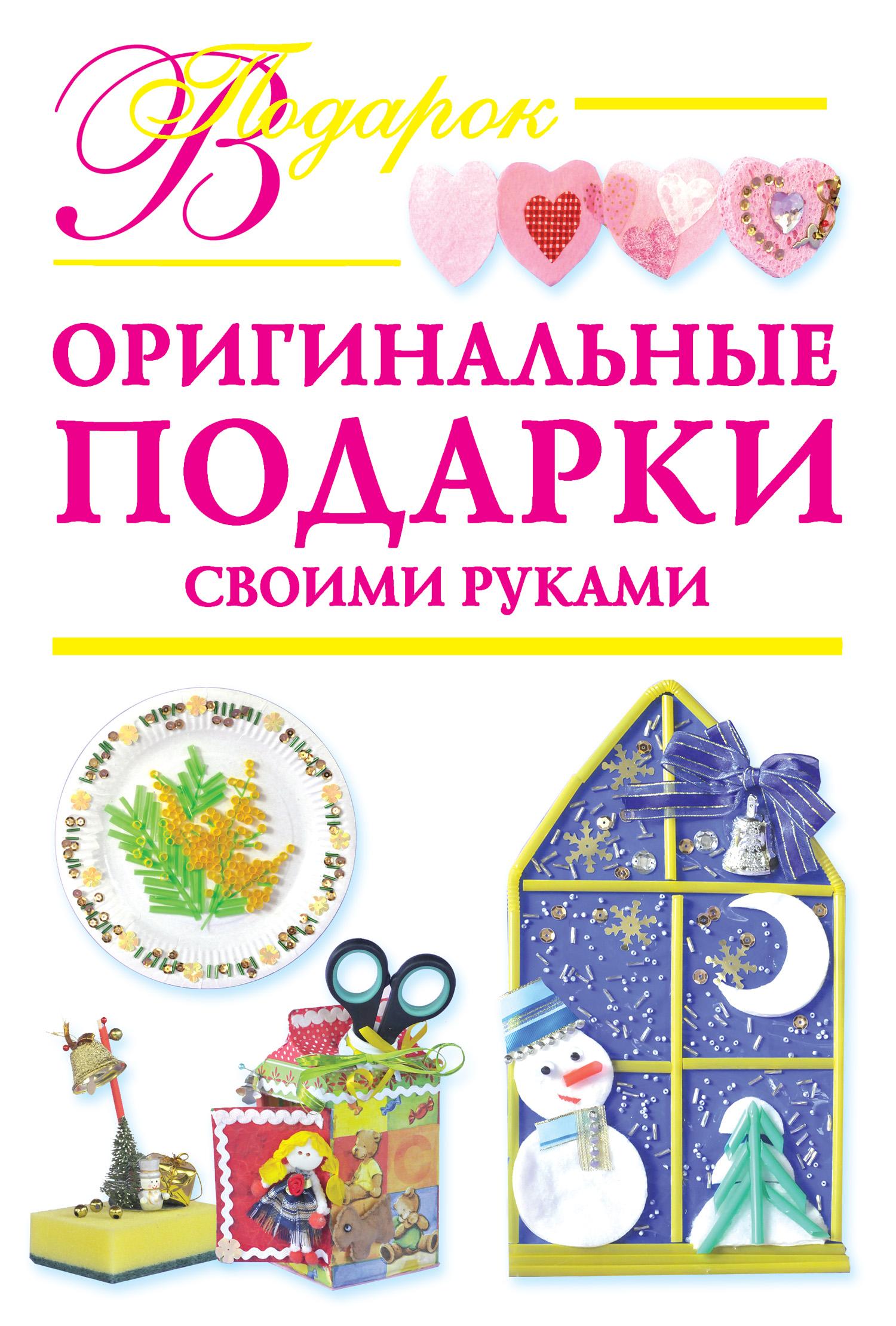 Наталия Дубровская Оригинальные подарки своими руками