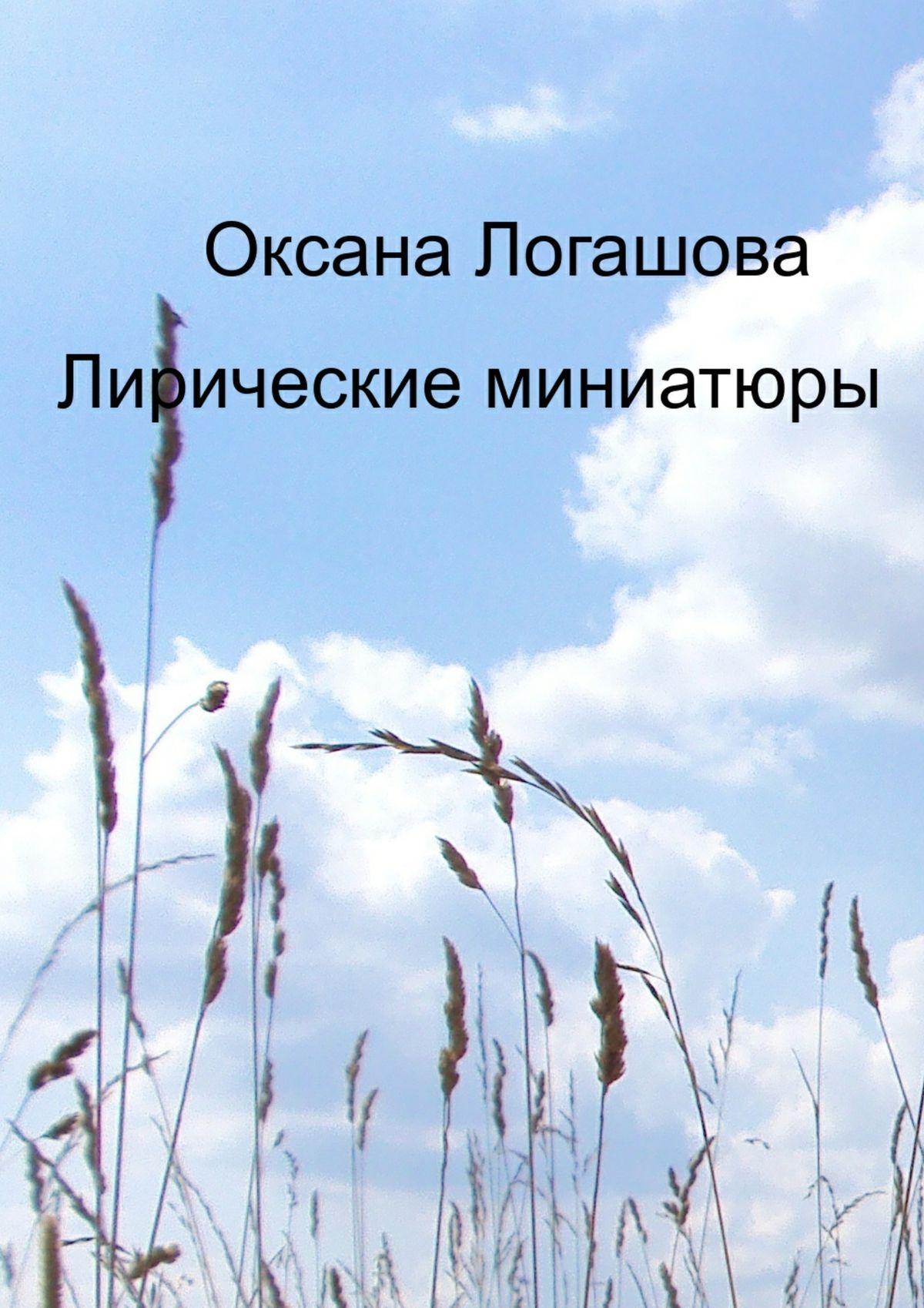 Оксана Логашова Лирические миниатюры цена