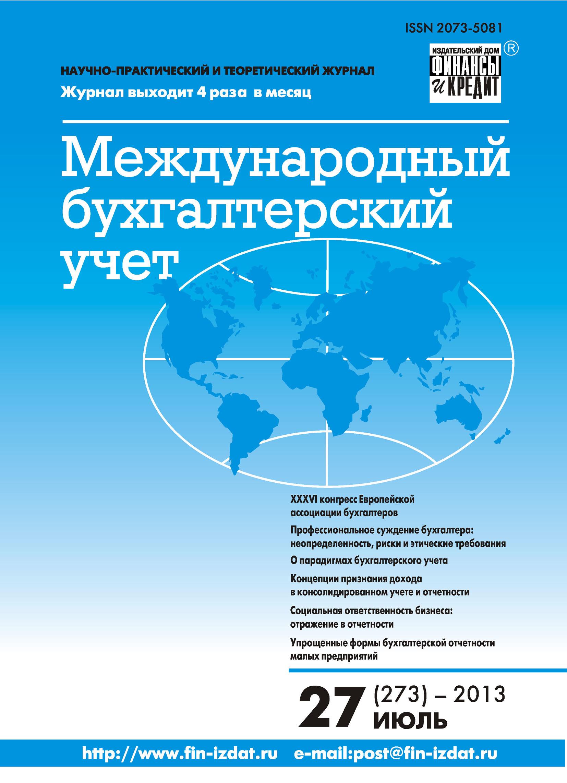 Отсутствует Международный бухгалтерский учет № 27 (273) 2013 профессиональное суждение бухгалтера как инструмент формирования финансовой отчетности монография
