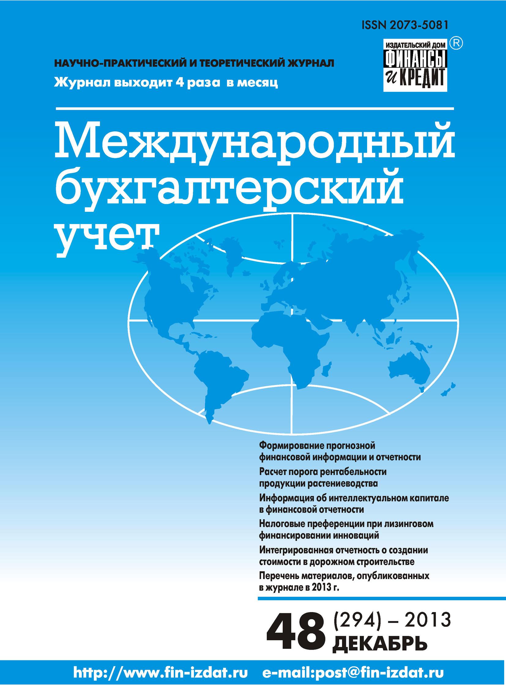 Отсутствует Международный бухгалтерский учет № 48 (294) 2013