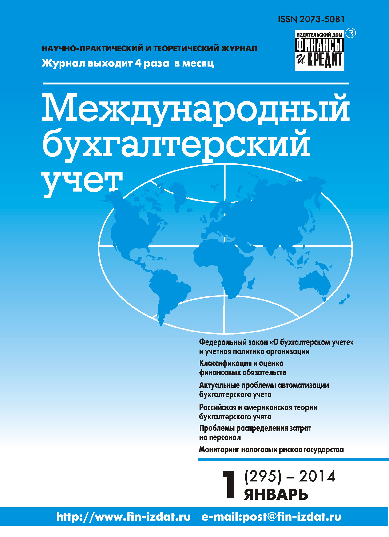 Отсутствует Международный бухгалтерский учет № 1 (295) 2014