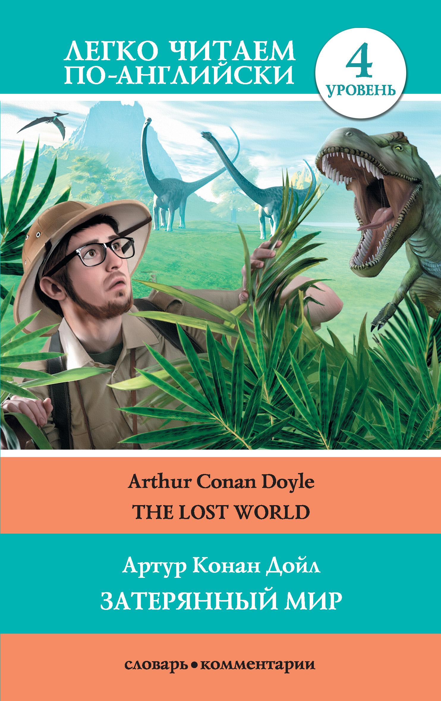 Артур Конан Дойл The Lost World / Затерянный мир айрис пресс билингва затерянный мир the lost world комплект с mp3