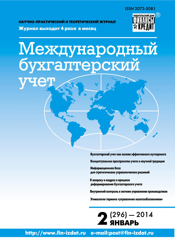 Отсутствует Международный бухгалтерский учет № 2 (296) 2014