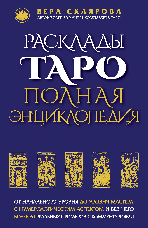 Вера Склярова Расклады Таро. Полная энциклопедия таро универсальный ключ