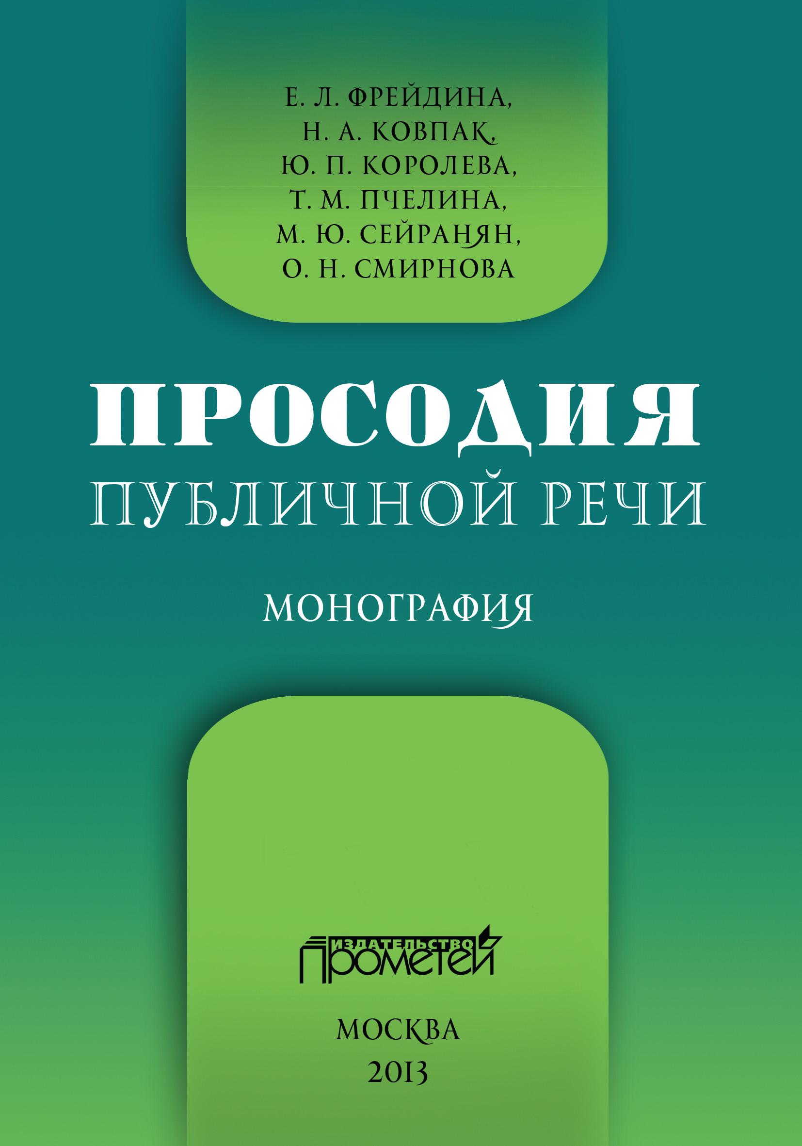 Коллектив авторов Просодия публичной речи джиоева а фундаментальные основы публичной речи