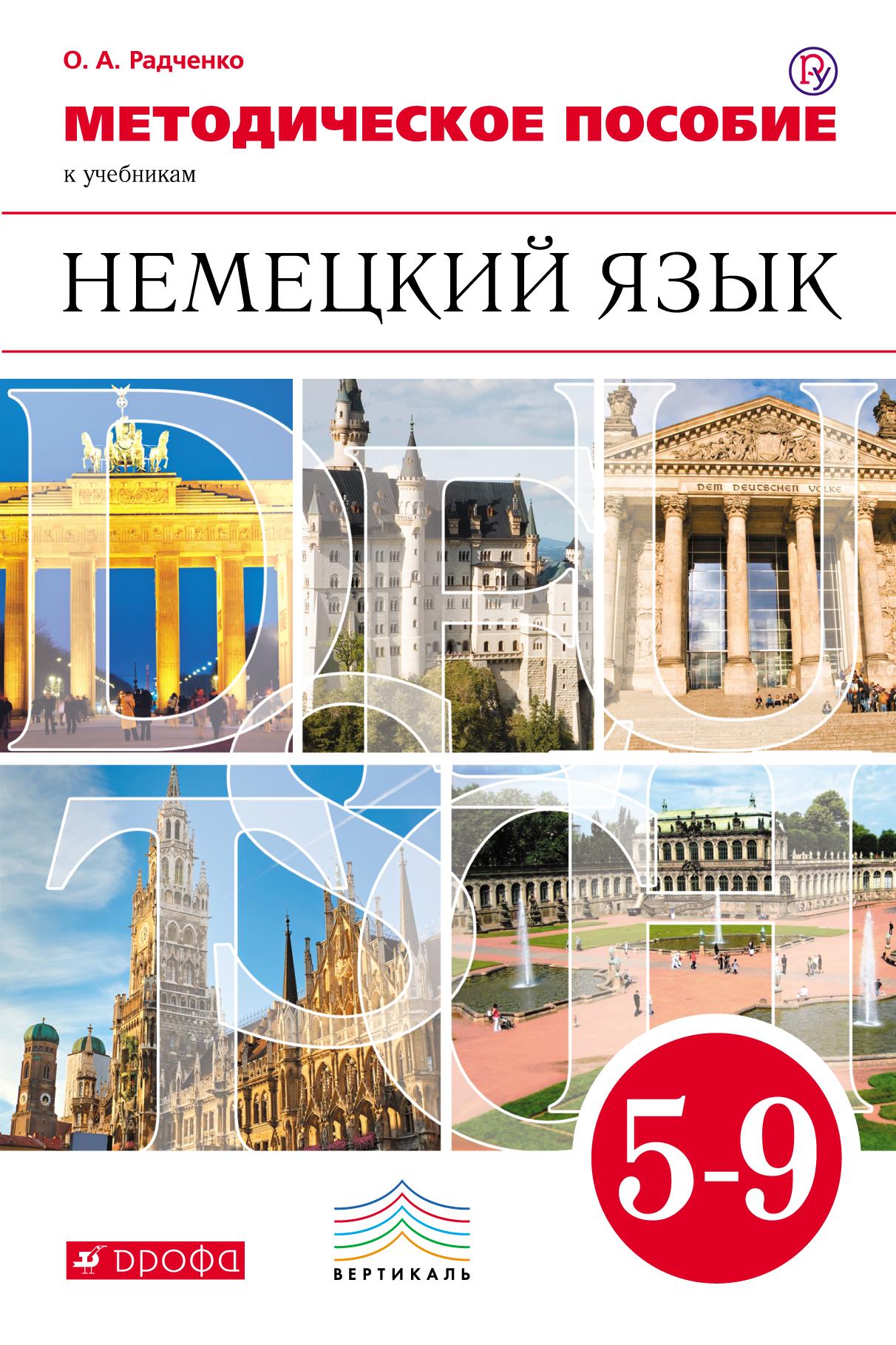 Методическое пособие к учебникам О. А. Радченко, Г. Хебелер «Немецкий язык». 5–9 классы
